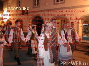 Население В Литве проживает свыше 3.5 млн. человек. 66% населения сосредоточено
