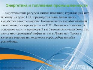 Энергетика и топливная промышленности Энергетические ресурсы Литвы невелики; кру
