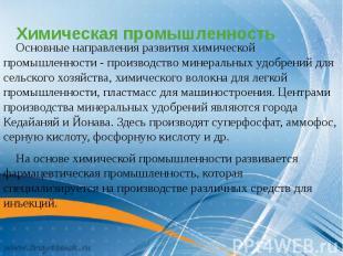 Химическая промышленность Основные направления развития химической промышленност