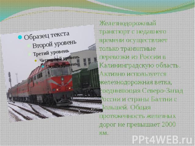 Железнодорожный транспорт с недавнего времени осуществляет только транзитные перевозки из России в Калининградскую область. Активно используется железнодорожная ветка, соединяющая Северо-Запад России и страны Балтии с Польшей. Общая протяженность же…