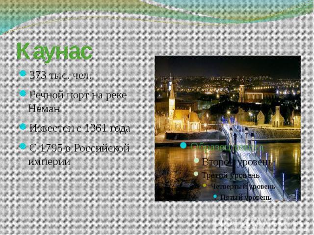 Каунас 373 тыс. чел. Речной порт на реке Неман Известен с 1361 года С 1795 в Российской империи