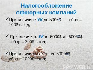 При величине УК до 5000$ сбор = 100$ в год; При величине УК до 5000$ сбор = 100$