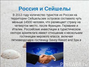 В 2013 году количество туристов из России на территории Сейшельских островов сос