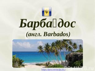 Барба дос (англ. Barbados)