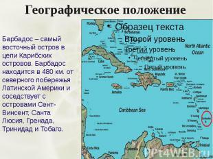 Географическое положение Барбадос – самый восточный остров в цепи Карибских остр