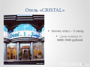Отель «CRISTAL» Бизнес класс – 5 звезд Цена номера от: 5000-7000 рублей