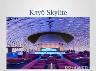Клуб Skylite