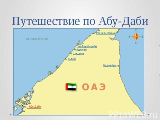 Путешествие по Абу-Даби