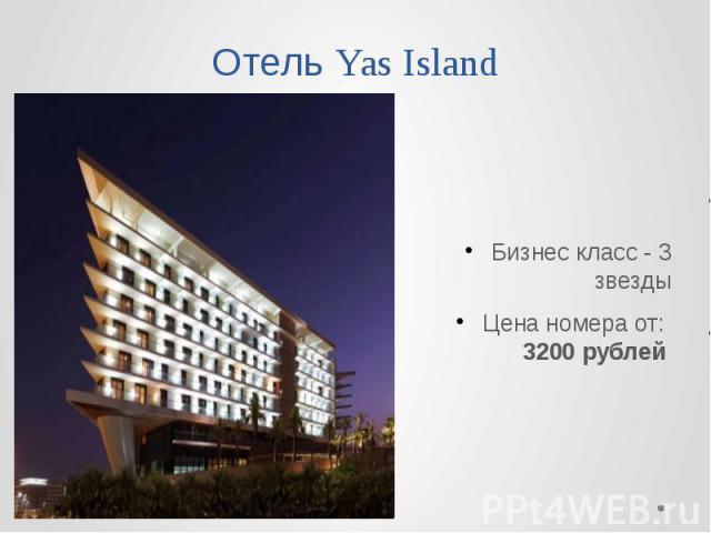 Отель Yas Island Бизнес класс - 3 звезды Цена номера от: 3200 рублей