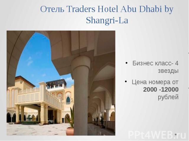 Отель Traders Hotel Abu Dhabi by Shangri-La Бизнес класс- 4 звезды Цена номера от 2000 -12000 рублей