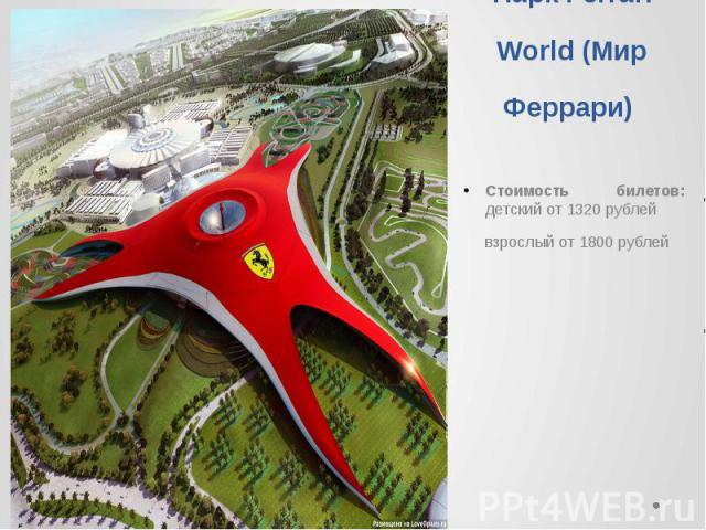 Тематический Парк Ferrari World (Мир Феррари)