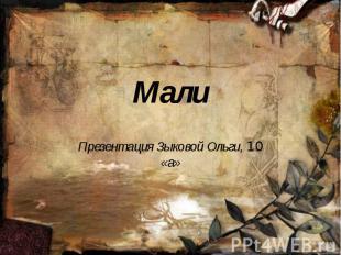 Мали Презентация Зыковой Ольги, 10 «а»