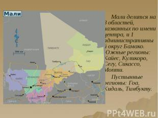 Мали делится на 8 областей, названных по имени центра, и 1 административный окру