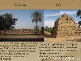Кидаль был очагом восстания туарегов в начале 1990-х годов. В мае 2006 года, пос