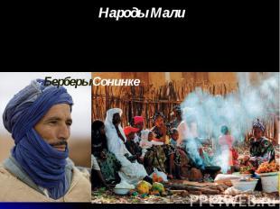 Народы Мали Сонинке