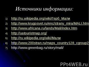 Источники информации: http://ru.wikipedia.org/wiki/Герб_Мали http://www.krugosve