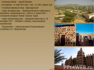 Столица Мали – город Бамако. Столица Мали – город Бамако. Население: 12 млн 400