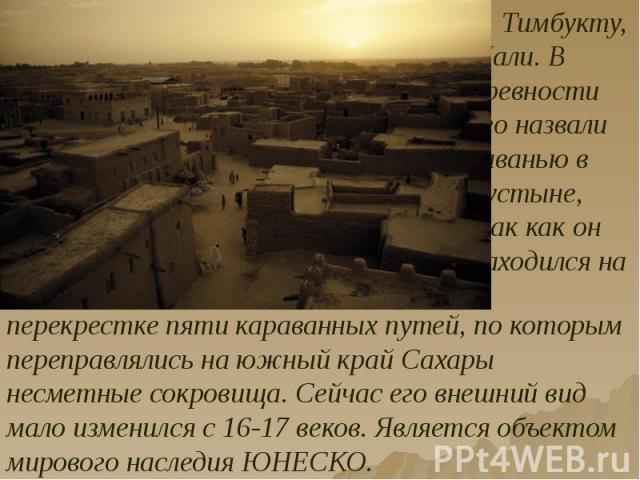 Тимбукту, Мали. В древности его назвали гаванью в пустыне, так как он находился на Тимбукту, Мали. В древности его назвали гаванью в пустыне, так как он находился на