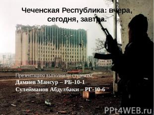 Чеченская Республика: вчера, сегодня, завтра.