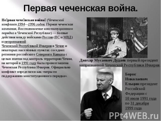 Первая чеченская война.