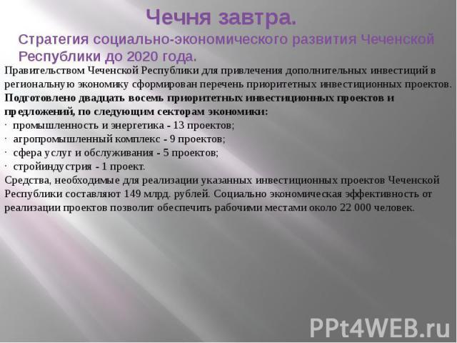 Чечня завтра.
