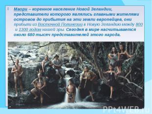 Маори – коренное население Новой Зеландии, представители которого являлись главн