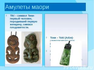 Амулеты маори Tiki – cимвол Тики- первый человек, породивший первую женщину, сим