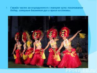 Гавайи часто ассоциируются с танцем хула: покачивание бедер, изящные движения ру