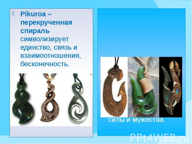 Pikuroa – перекрученная спираль символизирует единство, связь и взаимоотношения, бесконечность. Pikuroa – перекрученная спираль символизирует единство, связь и взаимоотношения, бесконечность.