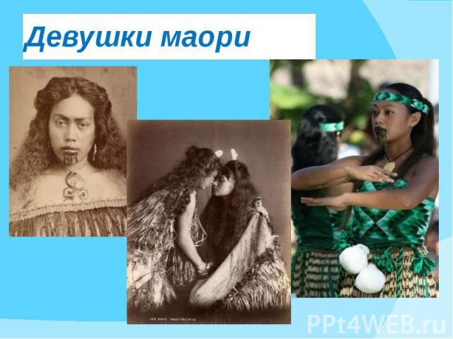 Девушки маори