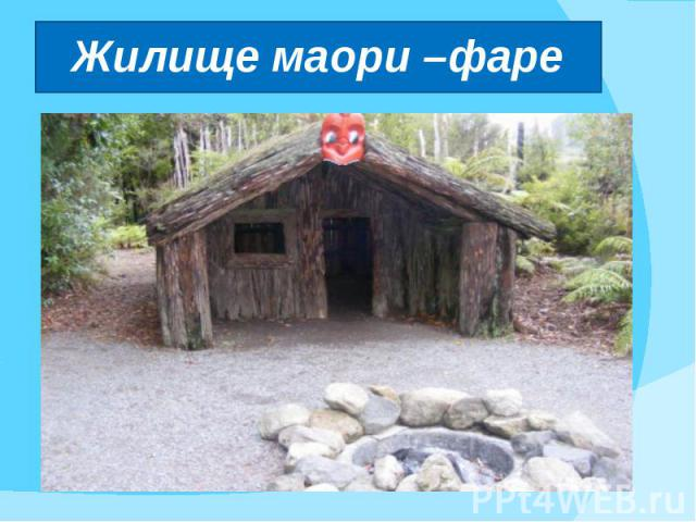 Жилище маори –фаре