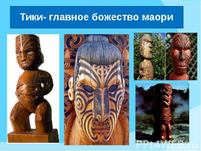 Тики- главное божество маори