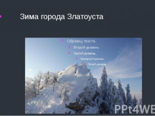 Зима города Златоуста