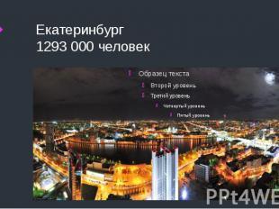 Екатеринбург 1293 000 человек