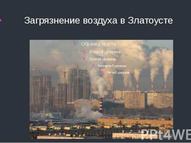 Загрязнение воздуха в Златоусте