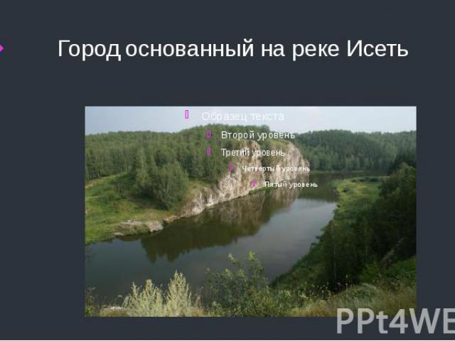 Город основанный на реке Исеть