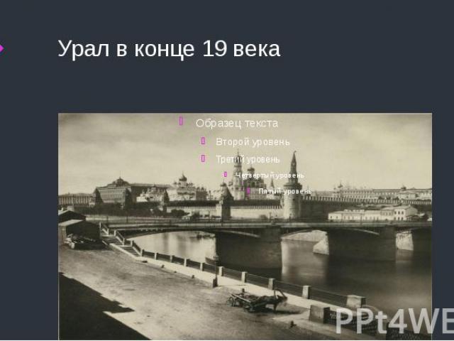 Урал в конце 19 века
