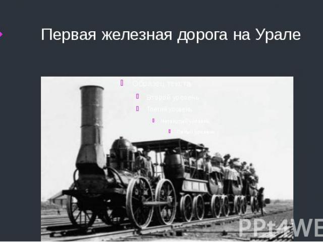 Первая железная дорога на Урале