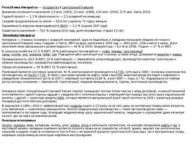 Респу блика Никара гуа—государствовЦентральной Америке Динамика численности населения: 1,6млн. (1962); 3,4млн. (1988); 4,91млн. (2000); 5,75млн. (июль 2010). Годовой прирост— 1,3&nb…
