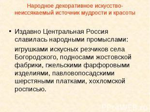 Издавно Центральная Россия славилась народными промыслами: Издавно Центральная Р