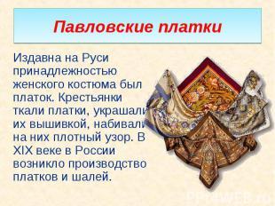 Издавна на Руси принадлежностью женского костюма был платок. Крестьянки ткали пл