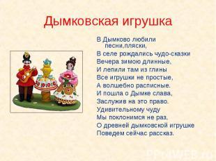 В Дымково любили песни,пляски, В Дымково любили песни,пляски, В селе рождались ч