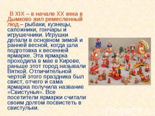 В XIX – в начале XX века в Дымково жил ремесленный люд – рыбаки, кузнецы, сапожн