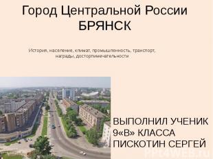 Город Центральной России БРЯНСК История, население, климат, промышленность, тран