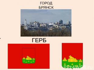 ГОРОД БРЯНСК