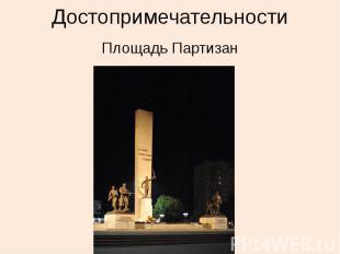 Достопримечательности Площадь Партизан
