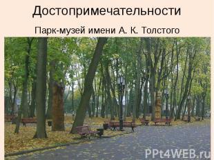 Достопримечательности Парк-музей имени А. К. Толстого