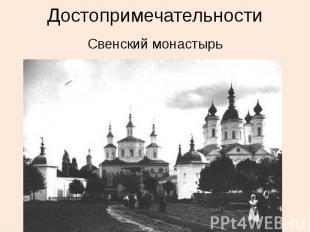 Достопримечательности Свенский монастырь
