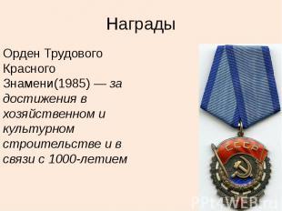 Награды Орден Трудового Красного Знамени(1985)—за достижения в хозяй