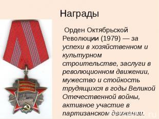 Награды Орден Октябрьской Революции(1979)—за успехи в хо